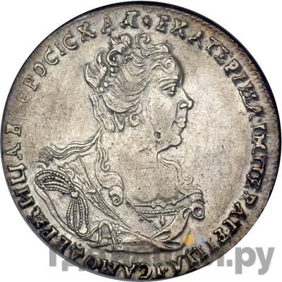 Аверс Полтина 1727 года  Московский тип, портрет вправо