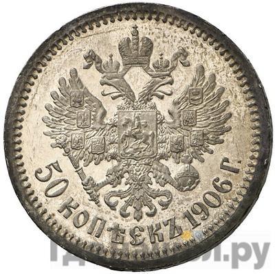 Реверс 50 копеек 1906 года ЭБ
