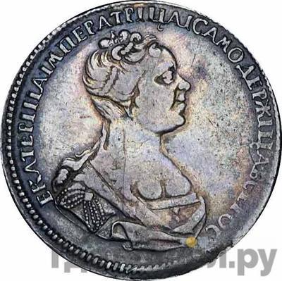Аверс Полтина 1726 года СПБ Петербургский тип, портрет вправо