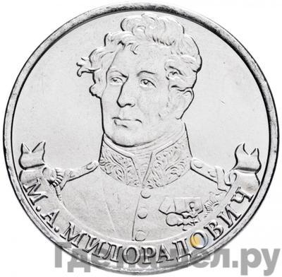 Аверс 2 рубля 2012 года ММД Полководцы 1812. Реверс: генерал от инфантерии М.А. Милорадович