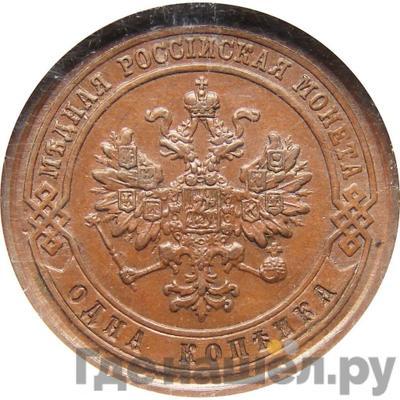 1 копейка 1877 года СПБ