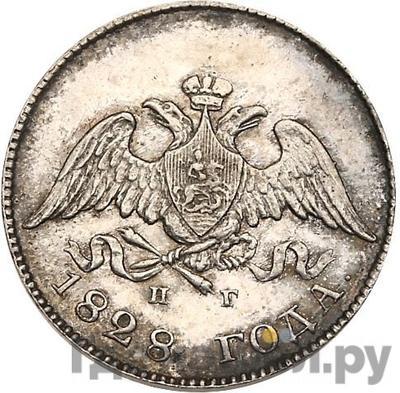 Реверс 10 копеек 1828 года СПБ НГ
