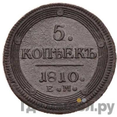 Реверс 5 копеек 1810 года ЕМ Кольцевые