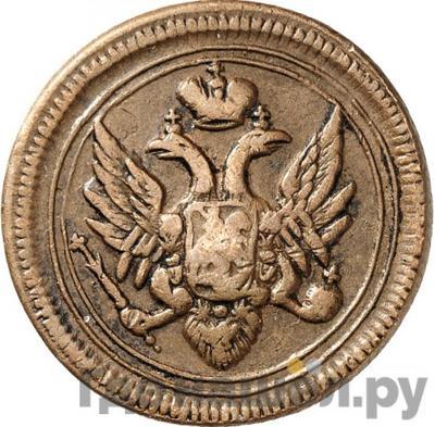 Аверс Деньга 1808 года ЕМ Кольцевая