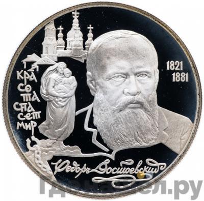 Аверс 2 рубля 1996 года ЛМД 175 лет со дня рождения Ф.М. Достоевского