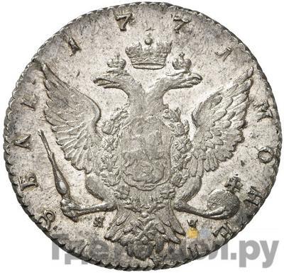 Реверс 1 рубль 1771 года СПБ TI ЯЧ