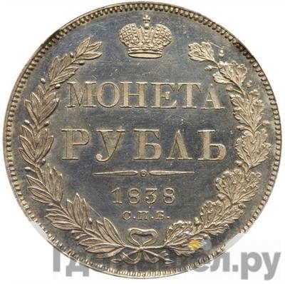 Аверс 1 рубль 1838 года СПБ НГ