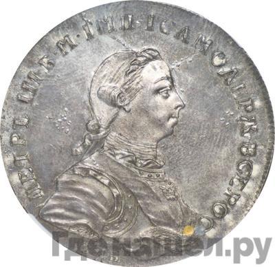 Аверс 1 рубль 1762 года СПБ СЮ Пробный, с монограммой