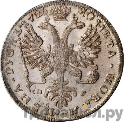 Реверс 1 рубль 1726 года СПБ Петербургский тип, портрет влево