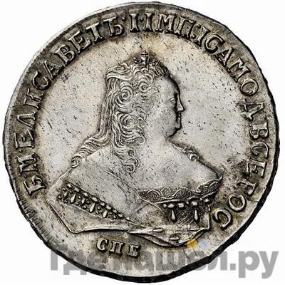 Аверс 1 рубль 1747 года СПБ