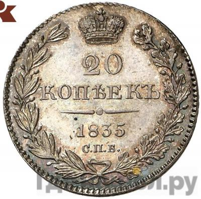 Аверс 20 копеек 1835 года СПБ НГ