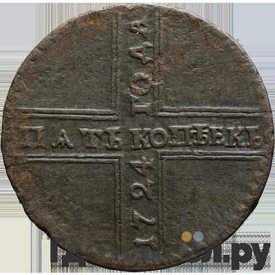 Аверс 5 копеек 1724 года