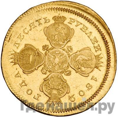 Аверс 10 рублей 1802 года СПБ АИ