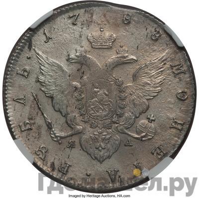 Реверс 1 рубль 1788 года СПБ ЯА