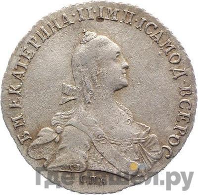 Аверс Полтина 1768 года СПБ СА