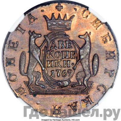 Реверс 2 копейки 1769 года КМ Сибирская монета