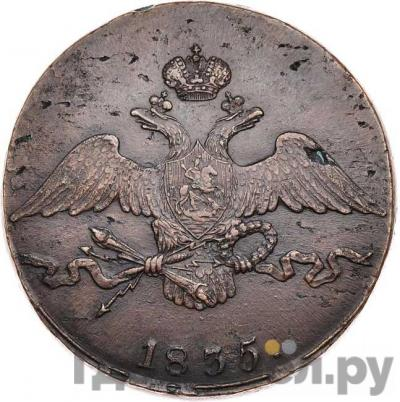 Реверс 10 копеек 1835 года СМ