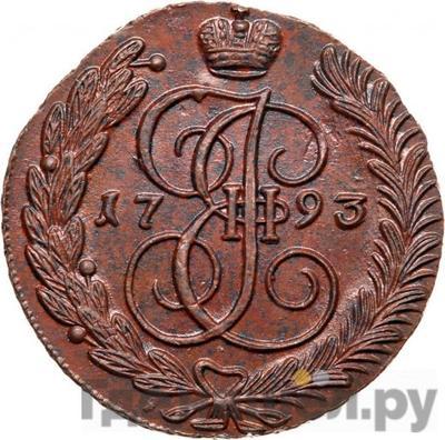 Аверс 5 копеек 1793 года АМ