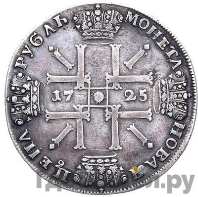 Реверс 1 рубль 1725 года СПБ Солнечный, в латах