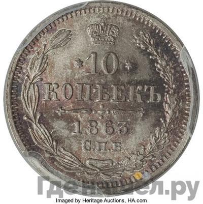 Аверс 10 копеек 1863 года СПБ АБ