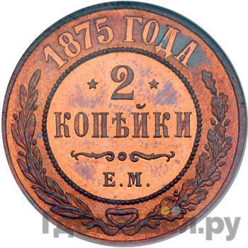 2 копейки 1875 года ЕМ