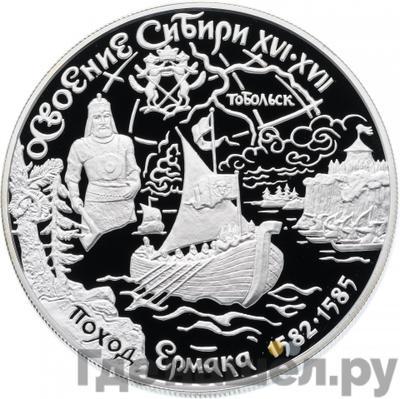 Аверс 25 рублей 2001 года ММД Освоение и исследование Сибири XVI-XVII вв