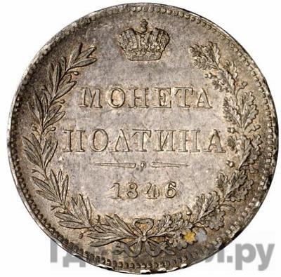 Аверс Полтина 1846 года МW