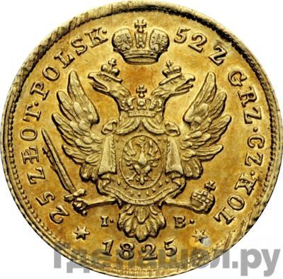 25 злотых 1825 года IВ Для Польши