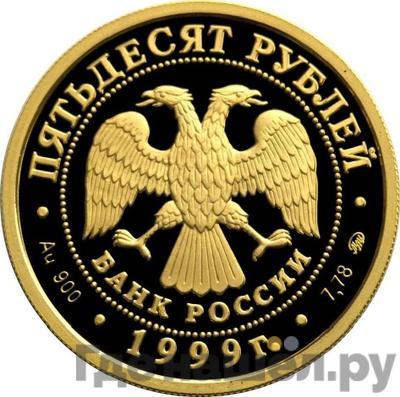 Реверс 50 рублей 1999 года ММД . Реверс: 200 лет со дня рождения А.С. Пушкина