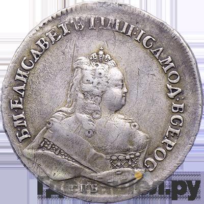 Аверс 1 рубль 1743 года СПБ