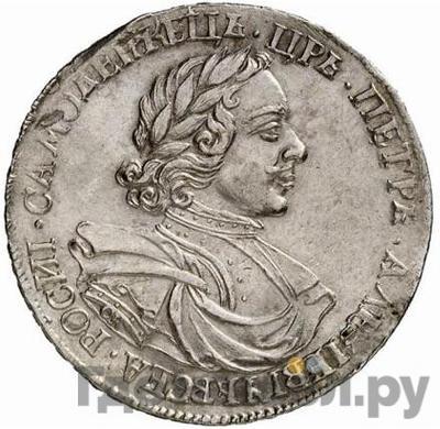 Аверс 1 рубль 1718 года OK L
