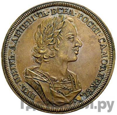 Аверс 1 рубль 1723 года  Пробный