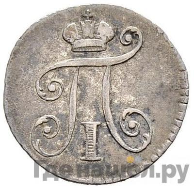 Реверс 5 копеек 1801 года СМ АИ