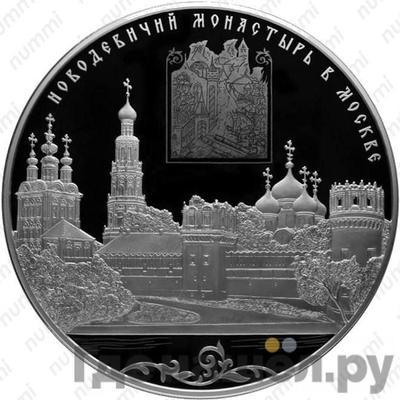 Аверс 200 рублей 2016 года СПМД . Реверс: Новодевичий монастырь в Москве