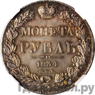 Аверс 1 рубль 1834 года СПБ НГ
