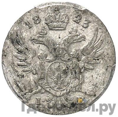 Аверс 5 грошей 1823 года IВ Для Польши