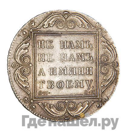 Аверс 1 рубль 1801 года СМ ОМ