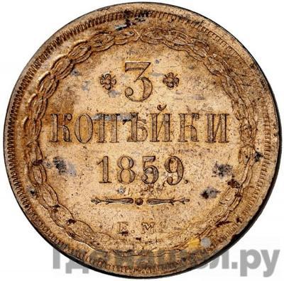 3 копейки 1859 года ЕМ Хвост широкий