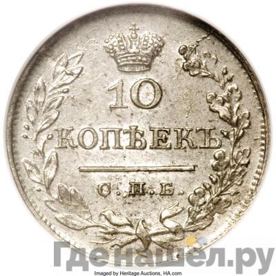 10 копеек 1824 года СПБ ПД