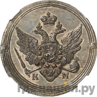 Аверс 2 копейки 1805 года КМ Кольцевые