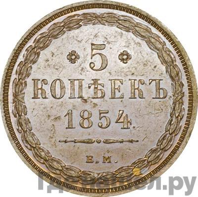 Реверс 5 копеек 1854 года ЕМ