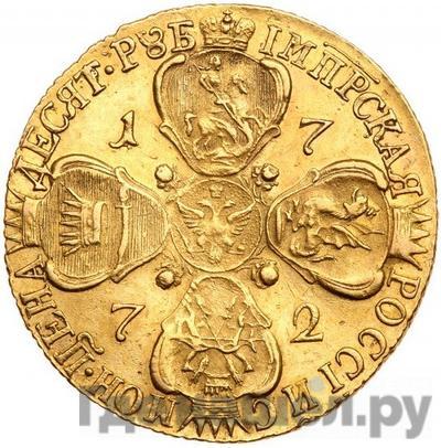 Реверс 10 рублей 1772 года СПБ