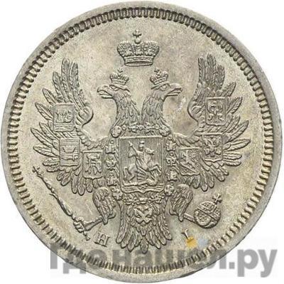 Реверс 20 копеек 1855 года СПБ НI