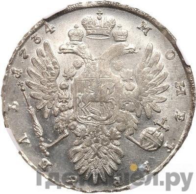 Реверс 1 рубль 1734 года  Цыганка