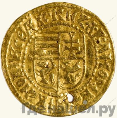 Реверс Угорский 1462 года - 1505 Иван III Васильевич Подражание венгерскому дукату