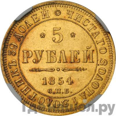 Аверс 5 рублей 1854 года СПБ АГ