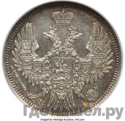 Реверс 20 копеек 1851 года СПБ ПА