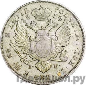 Реверс 2 злотых 1819 года IВ Для Польши