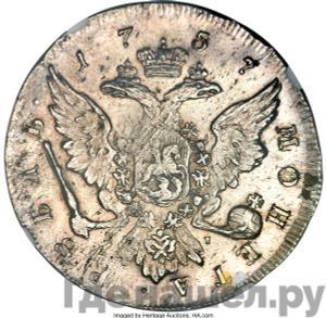 Реверс 1 рубль 1757 года СПБ ЯI Портрет работы Дасье