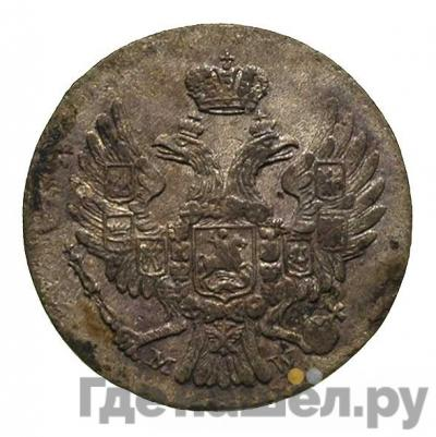 Реверс 5 грошей 1838 года МW Для Польши
